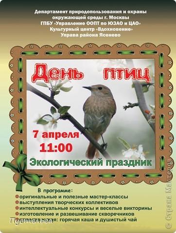 Как обещала, расскажу, как прошёл праздник для детей и взрослых - День Птиц.