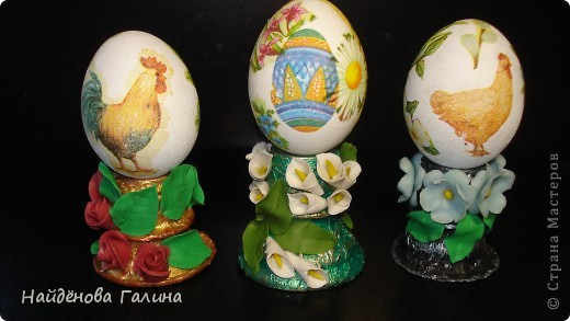 Пасха уже не за горами. Решила сделать сувениры для друзей и близких,декорировать яйца.Купила салфетки,сделала гипсовые яйца.Задекорировала.Но вот незадача.....А во что же их поставить?Об этом я и не подумала.Пришла в голову мысль....конечно не ко мне одной ,наверняка,....не одна же я такая умная!Шучу!Решила сделать своими руками из того что было!Результат особенно приятен! фото 12