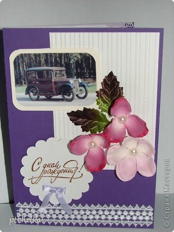 открытки для мужчин: