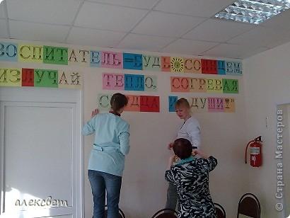 """Конкурс """"Воспитатель года""""под девизом: Сердце отдаю детям, прошёл в нашем краевом психоневрологическом доме ребёнка, в конце апреля 2012 года. фото 2"""