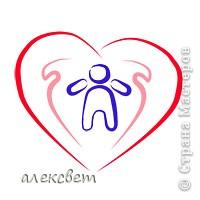 """Конкурс """"Воспитатель года""""под девизом: Сердце отдаю детям, прошёл в нашем краевом психоневрологическом доме ребёнка, в конце апреля 2012 года. фото 36"""