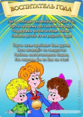 """Конкурс """"Воспитатель года""""под девизом: Сердце отдаю детям, прошёл в нашем краевом психоневрологическом доме ребёнка, в конце апреля 2012 года. фото 39"""
