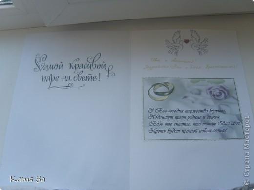 Здравствуйте, жители Страны Мастеров! Сегодня я к Вам со свадебной открыточкой!  Сделала для свадьбы друзей. :))) Им понравилась открытка!  фото 2