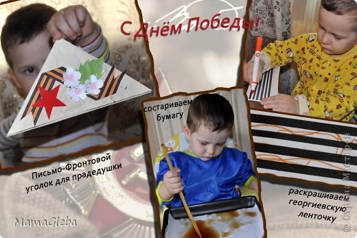 Ко Дню Победы для прадедушки моего сына Глеба (2г.4мес.) решили сделать именно эту открытку. Спасибо за МК: http://stranamasterov.ru/node/355738?tid=1345 фото 2