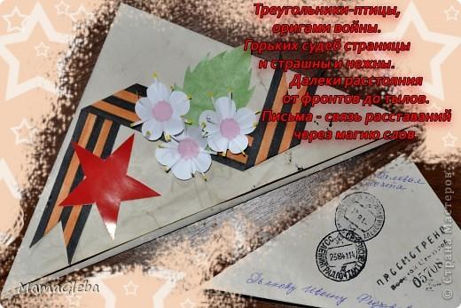 Ко Дню Победы для прадедушки моего сына Глеба (2г.4мес.) решили сделать именно эту открытку. Спасибо за МК: http://stranamasterov.ru/node/355738?tid=1345 фото 1