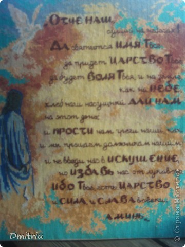 """Молитва """"Отче Наш"""" фото 2"""