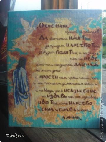 """Молитва """"Отче Наш"""" фото 1"""