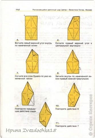 Кусудама Мастер-класс Оригами Распускающийся цветочный шар + МК свой МК + из книги Бумага Клей фото 3
