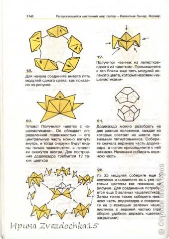 Кусудама Мастер-класс Оригами Распускающийся цветочный шар + МК свой МК + из книги Бумага Клей фото 5