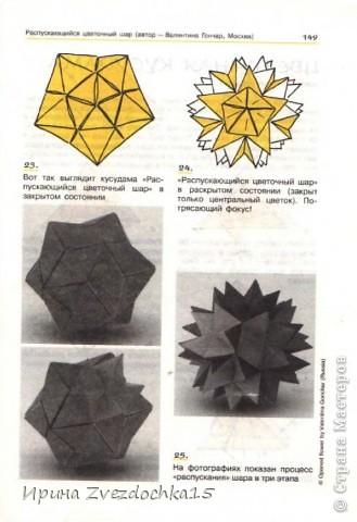 Кусудама Мастер-класс Оригами Распускающийся цветочный шар + МК свой МК + из книги Бумага Клей фото 6
