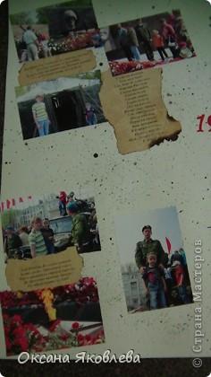 Часть газеты, здесь я состаривала бумагу на которой стихи о войне, при помощи чая.Это левая сторона газеты. фото 1