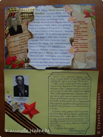 За ваше мужество в бою... за вашу боль... за ваши раны... за жизнь счастливую мою - земной поклон вам ветераны!  Ко Дню Победы оформляли листки Славы о героических подвигах близких людей - дедов, прадедов, бабушек, прабабушек.   фото 10