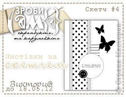 Вот она, красавица - первая моя открыточка. Сделала ее по скетчу #4   http://www.zrobysama.com.ua/?p=26292. Использовала картон, бумагу, распечатанную на принтере, кружево, ленточки, бусину, полубусины и сердечко из картона, окрашенное сначала корректором, а потом обычным лаком для ногтей. фото 3