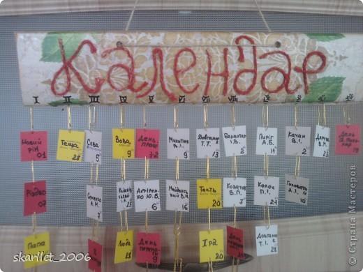 вот такой замечательный календарь сделала я в подарок... изначально был немного инным - покрыла заготовку белым акрилом, выризала из салфеткок букви и декупжила, не то(( зашкурила и вот... на все ушла где-то неделя, в основном из-за нехватки идей и времени. фото 3