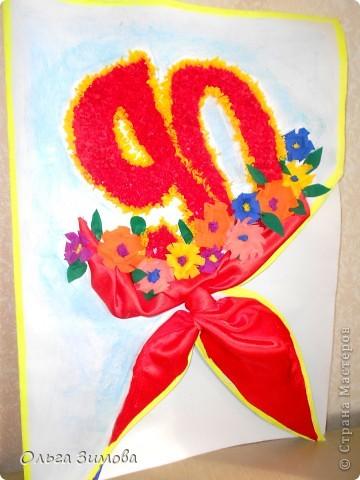 Это наша открытка на конкурс, посвященный 90 летию Пионерии. Формат ватманский лист. Использовать можно было любые материалы и техники.Мы с девочками сделали пионерский галстук из атласной ткани, протерцевали цифру 90 и украсили композицию цветами.Получилось по-моему неплохо.Можно было помудрить, но как всегда время ограничено. фото 1