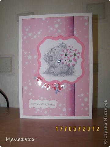 открытка с тедди