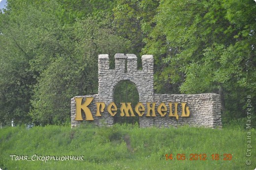 Проснулись. Размялись. Умылись. Подкрепились.  Поехали в Тернополь к давним давним знакомым. К папиному брату. И ещё хотели окрестности посмотреть,но из-за очень холодной погоды. Съездить смогли только в Кременец и Почаев. фото 6