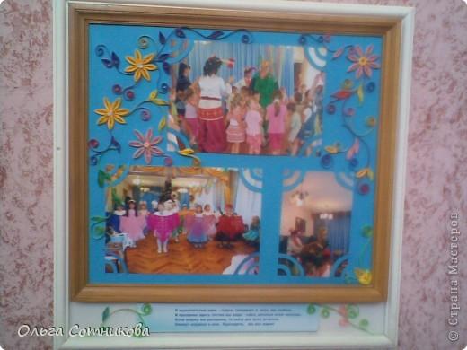 Фотографии деток в рамке, украшенные в технике квиллинг! фото 1