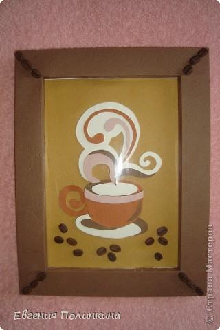 Здравствуйте!Нашла в инете картинку,ну очень она мне понравилась!Решила сделать в технике бумагопластика.Или моя работа не бумагопластика???????Объёмная аппликация????Зёрна кофе настоящие,от них такой аромат.... фото 1