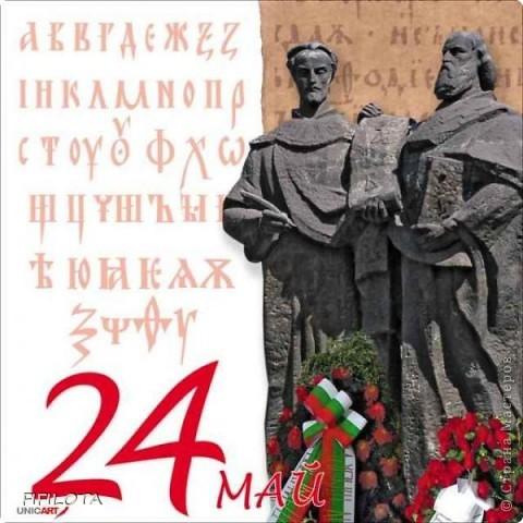 24 май е най- светлият и най - българският празник! Втози ден се прекланяме пред великото дело на светите братя Кирил и Методий - създатели на славянската писменост. фото 1