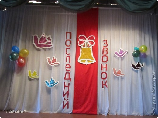 Вот так мы украсили актовый зал. Идею взяли здесь: http://stranamasterov.ru/node/324128?c=favorite фото 1
