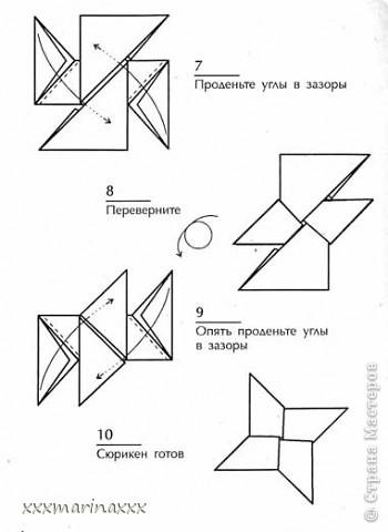 Оригами Сюрикен оригами Бумага