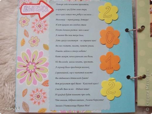 Провела урок в школе у своей дочки (выпускной 4 класс). Делали ладошки на память для первой учительницы по мк Голубки (ей большущее спасибо за идею!!!). Урок прошел замечательно, все справились, а я фотографировала процесс. Фотографии с этого мероприятия и легли в основу подарочного альбома. Дети подготовили стихи, рисунки и пожелания для Галины Борисовны (наша учительница) и помогали оформлять фото 4