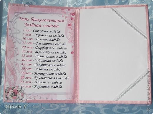 Папка для свидетельства о заключении брака. фото 2
