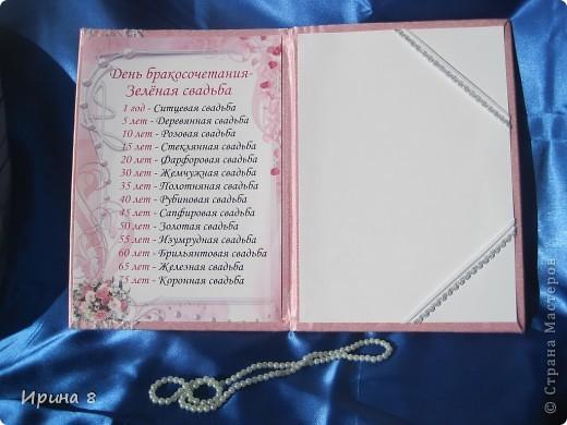 Папка для свидетельства о заключении брака. фото 4