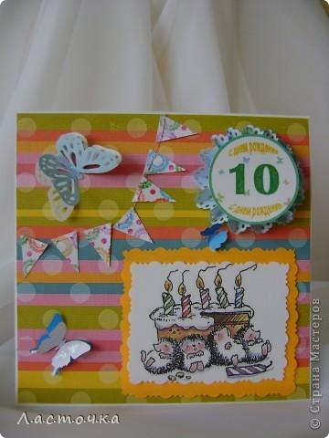 Добрый вечер!Такая открытка родилась по поводу дня рождения моей двоюродной сестренки у нее в этом году юбилей 10 лет.Ну а что получилась судить вам! фото 1