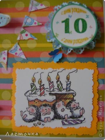 Добрый вечер!Такая открытка родилась по поводу дня рождения моей двоюродной сестренки у нее в этом году юбилей 10 лет.Ну а что получилась судить вам! фото 2