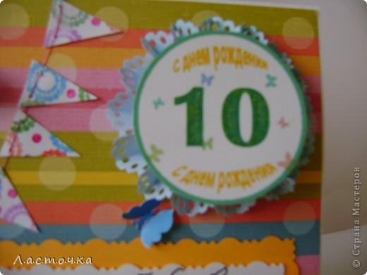 Добрый вечер!Такая открытка родилась по поводу дня рождения моей двоюродной сестренки у нее в этом году юбилей 10 лет.Ну а что получилась судить вам! фото 4