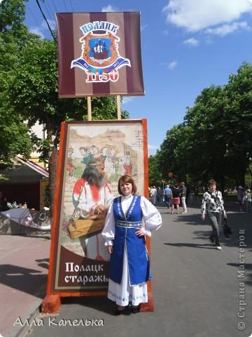 26 мая побывала в культурной сталице нашей страны -- Полоцке. Ему уже исполнилось 1150 лет!!! погода замечательная, атмосфера праздничная! фото 1
