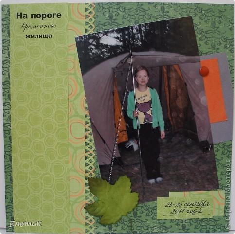 """Здравствуйте, мои дорогие! С коротеньким визитом к вам я. Сотворилась еще одна (вторая) страничка в альбом  о туристических походах моей доци. Ребенок уже из майского похода неделю назад вернулась, а ленивая мать только вторую страницу о сентябрьском походе осилила. Эх!))) Ну ничего: как говорится в старой притче """"А черепаха ползла, ползла и доползла...""""))) Размер странички-- 20Х20 см. В работе опиралась на скетч, найденный в Интернете. Мне почему-то очень нравится эта фотография ужасного качества: детишки фоткались впопыхах, сумерки, объектив в брызгах воды...) Скрап-бумага, скрап-листочек, брадс. Журналинг добавлю позже. фото 1"""