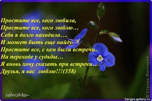 стих мой, фото подруги (р.Б. Татиана).... фото 3