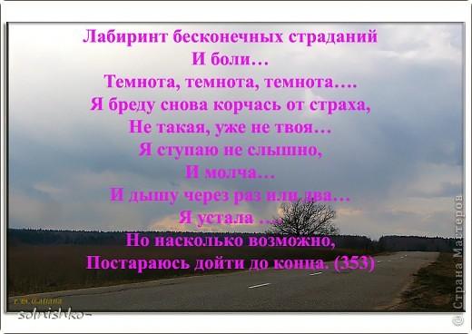 стих мой, фото подруги (р.Б. Татиана).... фото 2