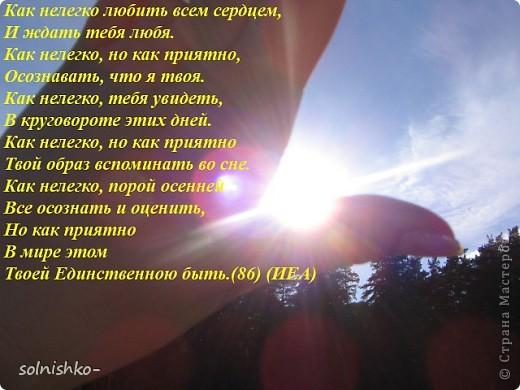стих мой, фото подруги (р.Б. Татиана).... фото 6