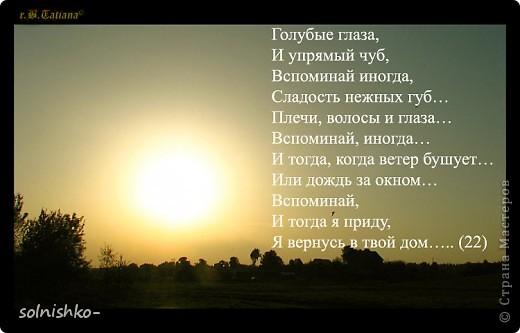 стих мой, фото подруги (р.Б. Татиана).... фото 7