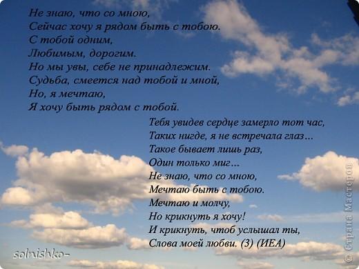 стих мой, фото подруги (р.Б. Татиана).... фото 8