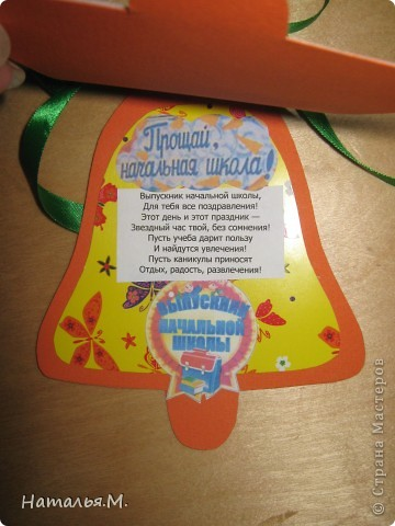 В этом году мои третьеклассники провожали нынешних выпускников начальной школы. Для каждого выпускника мои ребятишки сделали открытки в виде звоночка, как символ последнего звонка в начальной школе. Четвероклассникам очень понравились наши подарки. Идею взяла у Танюшки Безруковой http://stranamasterov.ru/node/232653 . фото 10