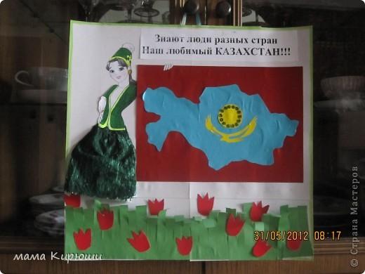 """У мужа на работе объявили конкурс детских поделок на тему """"4 июня - День Государственной символики Казахстана"""", мы решили сделать вот такую аппликацию. Я сделала все детали для аппликации а сынок их приклеивал. Фон сделали из 3 листов картона А4, с обороной стороны приклеили очень плотный картон от старой коробки. Сверху приклеили ленточку, что бы можно было повесить. фото 1"""