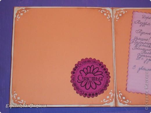 Вот такая прелестная открыточка сотворилась для замечательной мастерицы нашей любимой Страны Мастеров. Для Леночки Пастуховой (bibka). Дорогая Леночка, счастья тебе и огромного вдохновения! фото 6