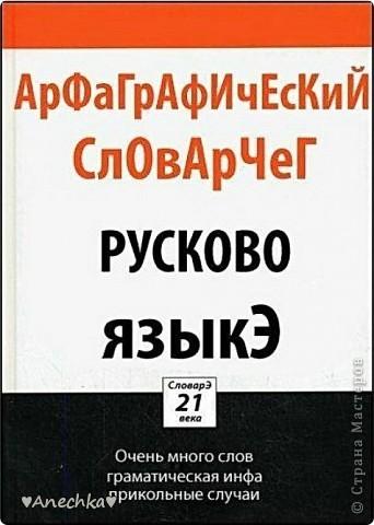 """Вдохновили """"Шпионские штучки"""" Тимофеевны. http://stranamasterov.ru/user/14351 Предупреждаю сразу: что бы вам было проще понять язык, само слово выделено крупным шрифтом, а добавленные слоги-маленьким. фото 4"""