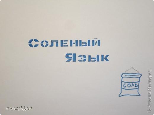 """Вдохновили """"Шпионские штучки"""" Тимофеевны. http://stranamasterov.ru/user/14351 Предупреждаю сразу: что бы вам было проще понять язык, само слово выделено крупным шрифтом, а добавленные слоги-маленьким. фото 2"""