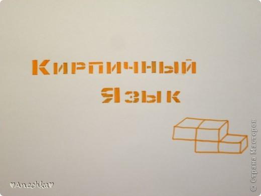 """Вдохновили """"Шпионские штучки"""" Тимофеевны. http://stranamasterov.ru/user/14351 Предупреждаю сразу: что бы вам было проще понять язык, само слово выделено крупным шрифтом, а добавленные слоги-маленьким. фото 3"""