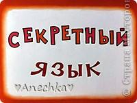 """Вдохновили """"Шпионские штучки"""" Тимофеевны. http://stranamasterov.ru/user/14351 Предупреждаю сразу: что бы вам было проще понять язык, само слово выделено крупным шрифтом, а добавленные слоги-маленьким. фото 1"""