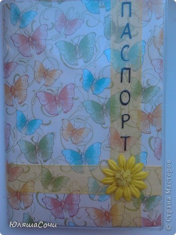 моя первая обложечка на паспорт.  бумага очень красивая, старалась не испортить её красоту украшениями. буквы специально сделала черными, все же документ. а так старалась, чтобы вышщло нежно и воздушно, пархало как бабочки) фото 5