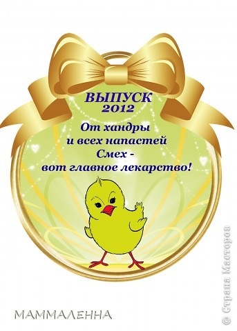 "Медаль в номинации ""МИСТЕР ФАНТАЗЕР"" фото 3"