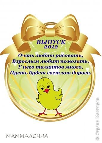 "Медаль в номинации ""МИСТЕР ФАНТАЗЕР"" фото 7"