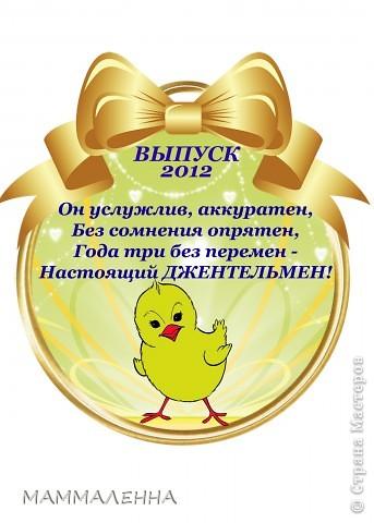 "Медаль в номинации ""МИСТЕР ФАНТАЗЕР"" фото 20"